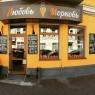 Кафе Любовь-Морковь вход